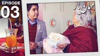 مهمان یار - فصل ششم  - قسمت سوم / Mehman-e-Yaar - Season 6 - Episode 3