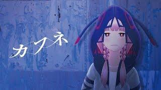 【歌ってみた】カフネ covered by 花譜