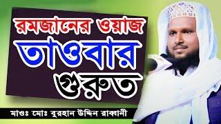 তাওবার গুরুত্ব, রমজানে শুনার মতো ওয়াজ | Brohan Rabbani Waz | Bangla waz 2019 | IMB Waz