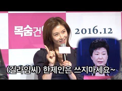 '진짜 길라임' 하지원의 센스있는 반응 @목숨 건 연애 제작발표회