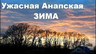 Какая зима в Анапе и Гостагаевской