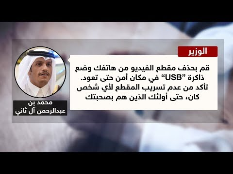 تفاصيل جديدة في صفقة الإفراج عن الرهائن القطريين في العراق  - نشر قبل 38 دقيقة