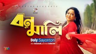 Video Doly Sayontoni - Bonomali   Title Song   Soundtek download MP3, 3GP, MP4, WEBM, AVI, FLV Juli 2018