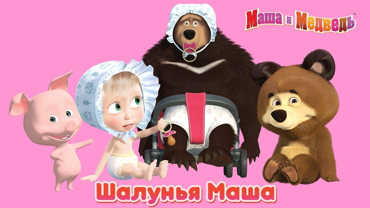 Маша и Медведь - Шалунья Маша! 🤡  Веселые шутки и розыгрыши Маши 🎈