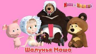 Download Маша и Медведь - Шалунья Маша! 🤡  Веселые шутки и розыгрыши Маши 🎈 Mp3 and Videos