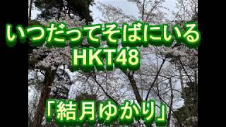 いつだってそばにいる HKT48「結月ゆかり」