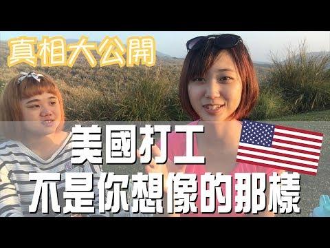 【美國打工的真相】(上)|工作壓力/天使同事室友 feat. Wen Chuan