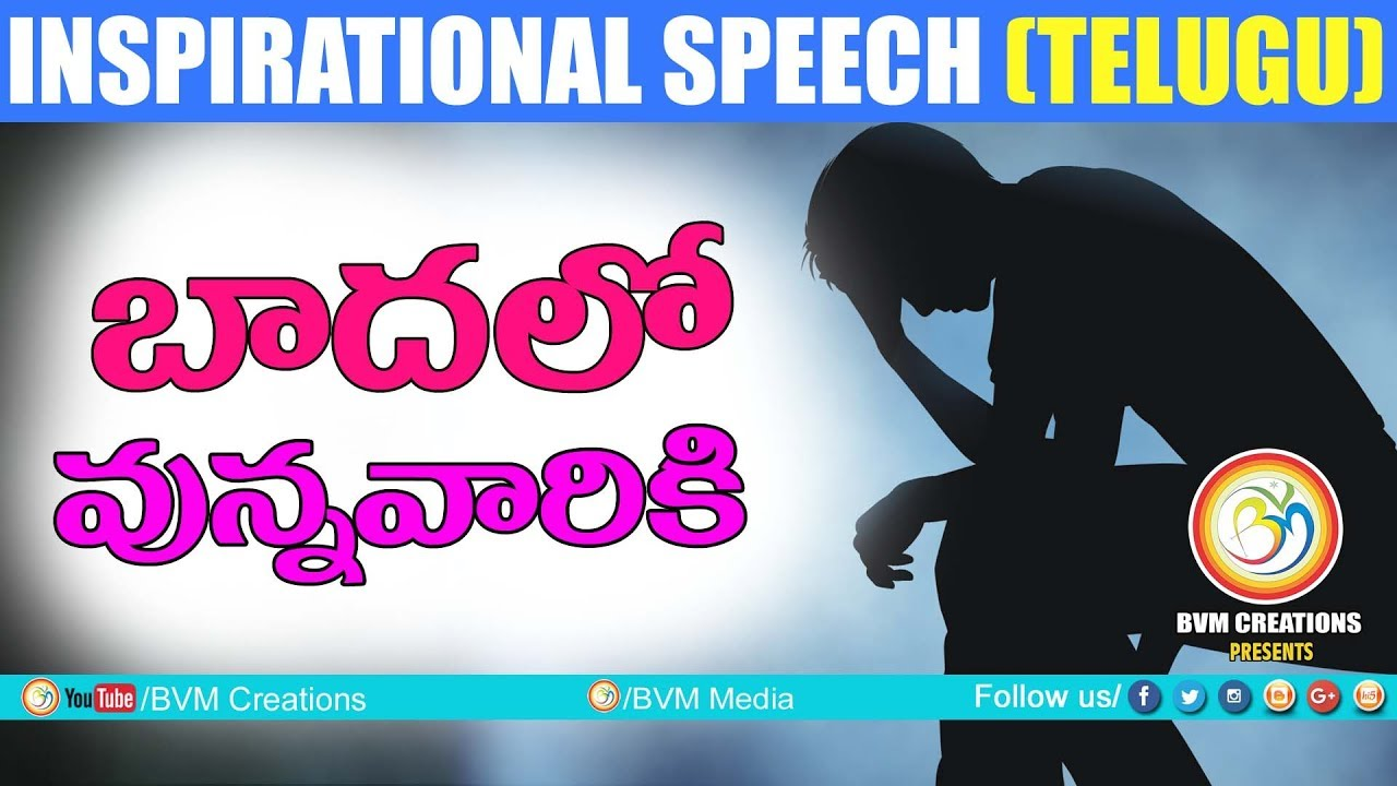 Inspirational Speech About Life Success In Telugu Motivational