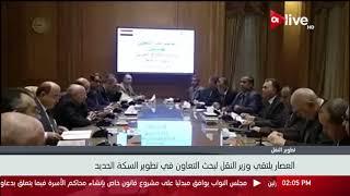 اللواء محمد العصار يلتقي وزير النقل لبحث التعاون في تطوير السكة الحديد