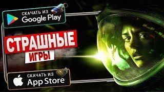 👻ТОП СТРАШНЫХ ХОРРОР ИГР НА АНДРОИД Andamp Ios ОффлайнОнлайн  Lite Game
