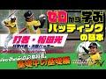 【打者・松田光】ソフトボールの教科書#04 日本代表 松田が教えるバッティング基礎の基礎編-Softball Batting Textbook:Batting Basic lesson.
