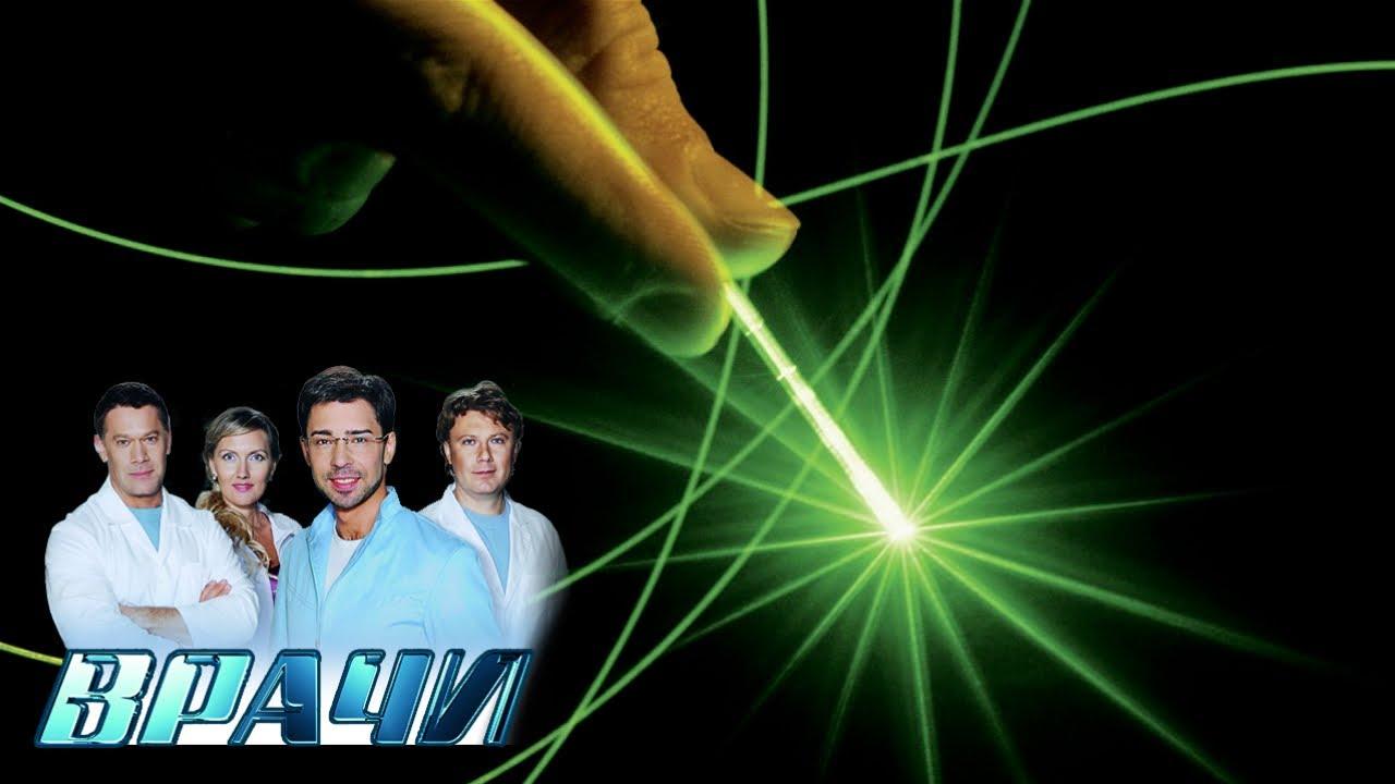 """Всё о применении лазера в медицине. """"Врачи"""""""