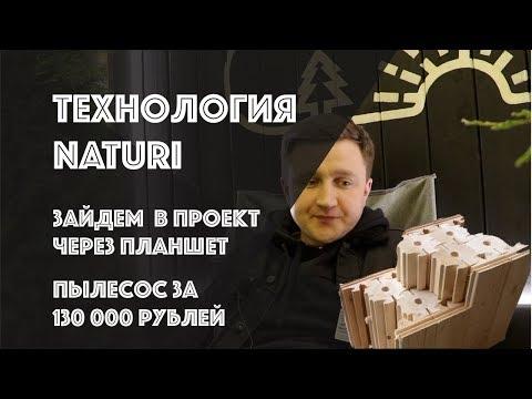 """Австрийская технология """"Naturi""""/3D прогулка в проекте дома/пылесос за 130 000 рублей"""