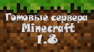 Как создать свой сервер для Minecraft 1.8(Всем привет сегодня я покажу как создать свой сервер на новую версию игры Minecraft 1.8 ▻Скачать готовый сервер..., 2014-12-22T16:35:17.000Z)