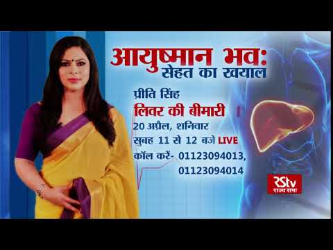 Teaser - 01: Ayushman Bhava: Liver Disease | लिवर की बीमारी | Sat - 11am