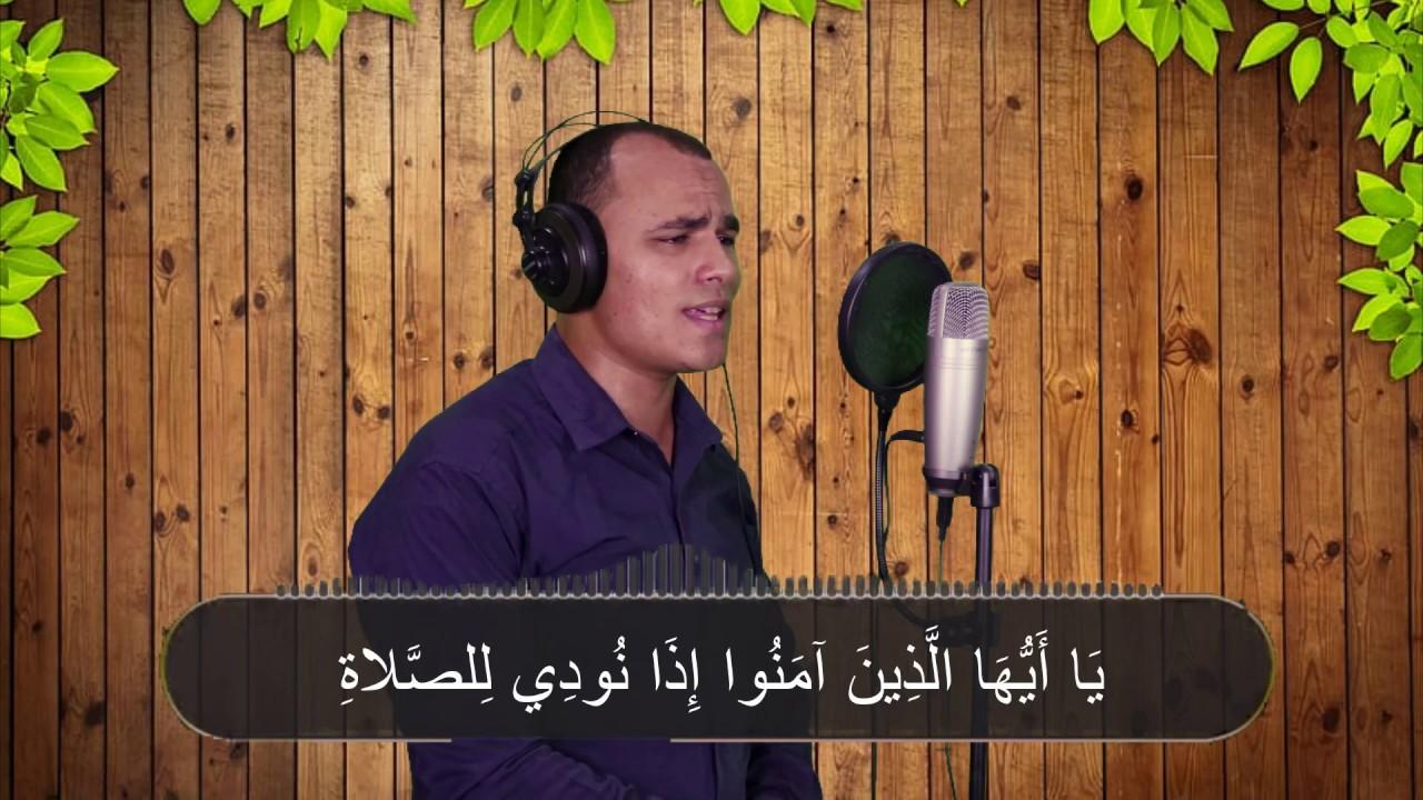 أجمل تلاوة سورة الجمعة بنبرة تخشع لها القلوب كمالم تسمعها من قبل | مصطفى البرزاوي