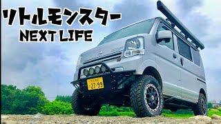 ハードに遊べるワイルド軽キャンピングカー「リトルモンスター」の紹介!