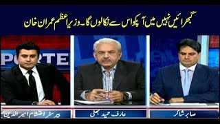 The Reporters | Barrister Ehtesham | ARYNews | 10 October 2018