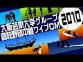 大阪芸術大学グループ 高校野球中継ワイプCM2010 の動画、YouTube動画。