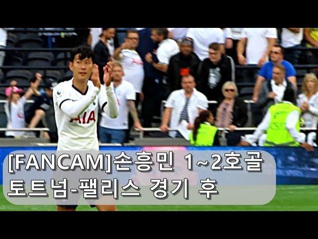 [FANCAM]손흥민 1~2호골 팰리스전 경기 후 직캠