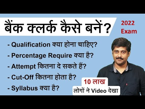How to become a Bank Clerk || बैंक क्‍लर्क कैसे बनें || Qualification, Exam form, Cutoff, attempts