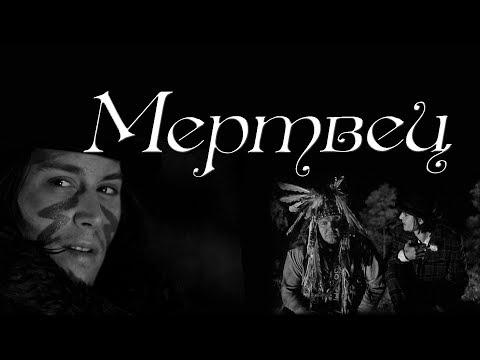 Мертвец — КиноПоиск -