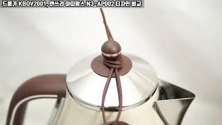 커피포트 디자인 (드롱기 KBOV2001, 아띠랑스 N…