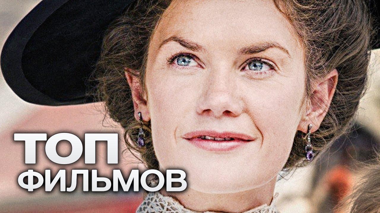 ТОП-10 ЛУЧШИХ ДРАМ (2016)