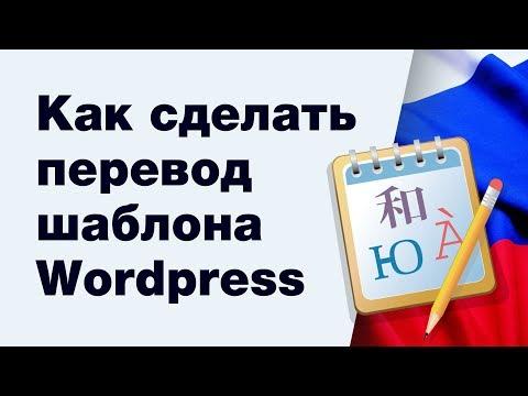 Поиск на русском языке в wordpress