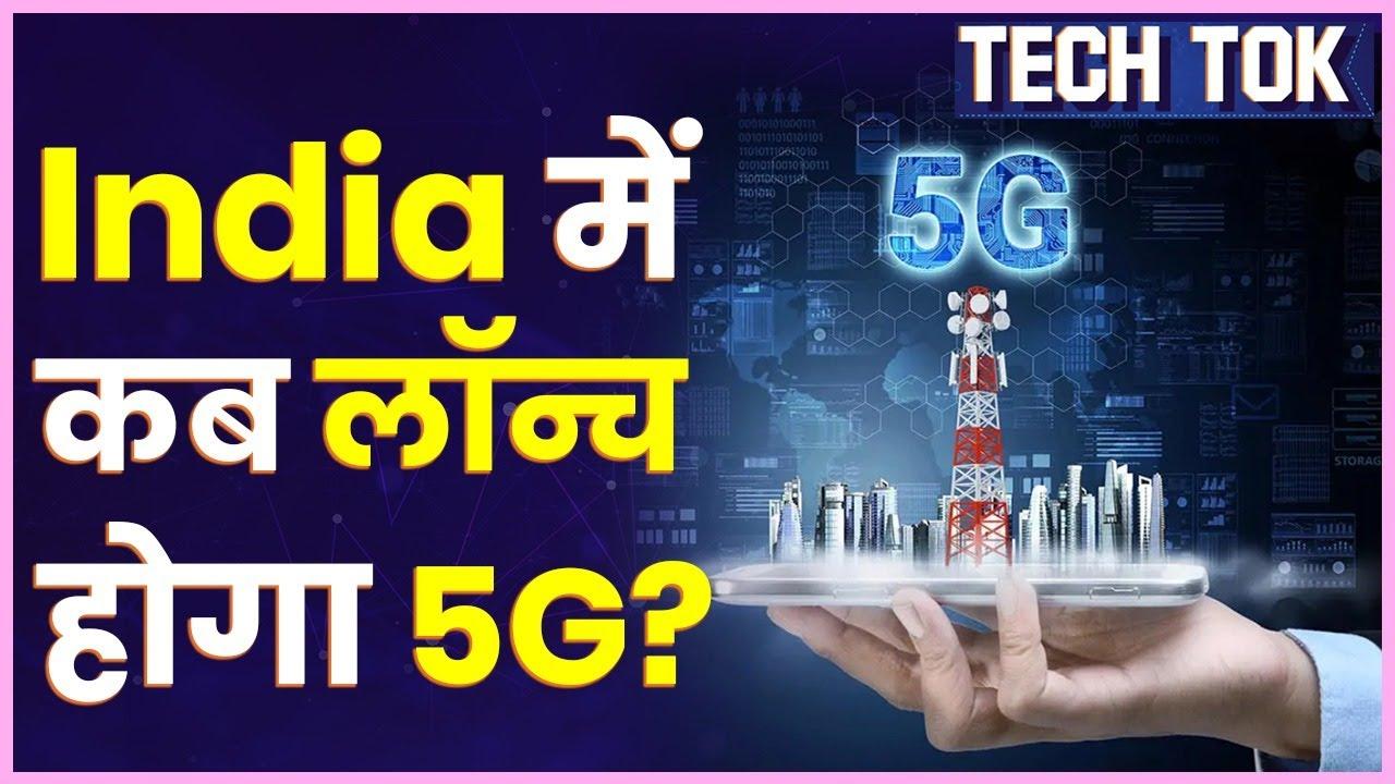 What is 5G: क्या है 5G Technology, इसकी Speed कितनी है, और कब India में हो रही है Launch | ABP Uncut