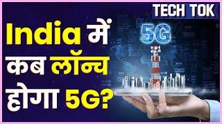 What is 5G: क्या है 5G Technology, 5G Speed कितनी है, कब India में हो रही है Launch | ABP Uncut Tech