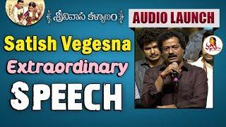 Director Satish Vegesna Extraordinary Speech at Srinivasa Kalyanam Audio Launch | Nithiin