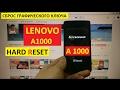 Hard reset Lenovo A1000 Сброс графического ключа lenovo a 1000