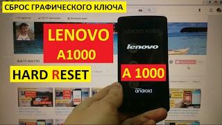 lenovo A1000 сброс настроек hard reset графический ключ пароль зависает висит на заставке