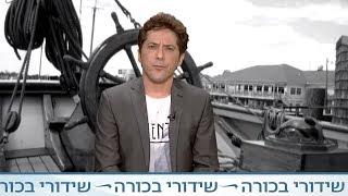 חדשות מהעבר מהדורה עולמית עונה 2 - טיטניק