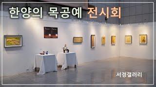 전시회 영상  : 한양의 목공예전, 장소 서울지방경찰청…