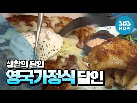 [생활의달인] 서울 송파구, 영국 가정식의 달인 / 'Little Big Masters' Review