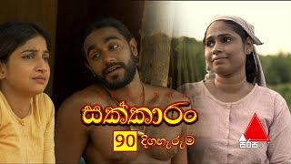 Sakkaran | සක්කාරං - Episode 90 | Sirasa TV Thumbnail