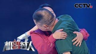 [机智过人第三季]撒贝宁动情:爱情就在这里!夫妻第一次拥抱让韩雪飙泪| CCTV