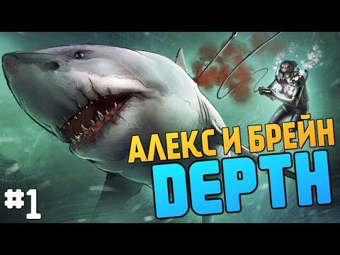Depth - Алекс и Брейн - АКУЛЫ ПРОТИВ ЛЮДЕЙ!