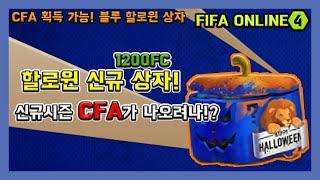[피파온라인4]  블루 할로윈 상자!! (피파4,신규 패키지,CFA)