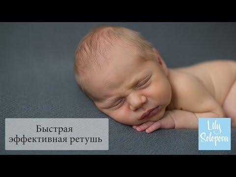Обработка фотографии новорожденного. Быстрая эффективная ретушь.