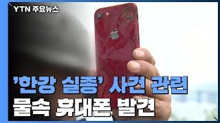 경찰, '한강 실종' CCTV·블랙박스 파악 중...父, 친구 조문 거절 / YTN