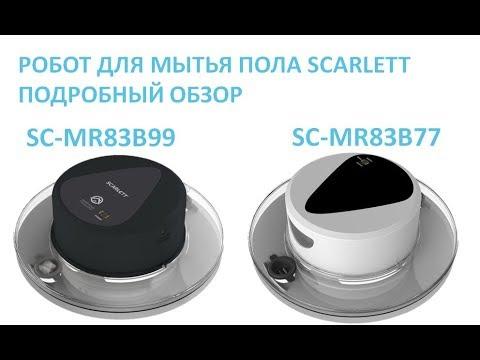 ПОДРОБНЫЙ  ОБЗОР РОБОТА ДЛЯ МЫТЬЯ ПОЛА SC-MR83B77 / SC-MR83B99