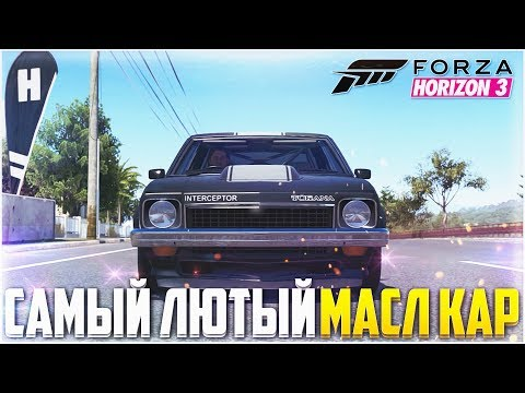 Make FORZA HORIZON 3 - САМЫЙ ЛЮТЫЙ МАСЛ-КАР !!! Pictures