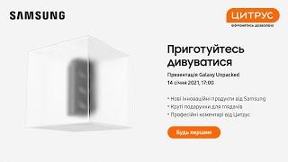 Samsung Unpacked 2021 + Подарки для зрителей