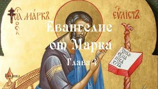 Евангелие от Марка глава четвёртая (4)