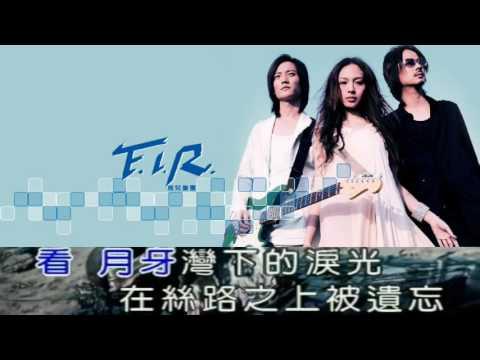 [ Instrumental 伴奏 KTV ] F.I.R. 飛兒樂團 - 月牙灣