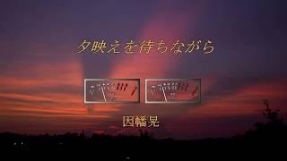 因幡晃 - 夕映えを待ちながら
