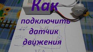 Как подключить датчик движения(мой сайт http://samodelpshelovod.ru Как подключить датчик движения .Если простой без регулировки то просто у него 4..., 2015-12-22T22:00:07.000Z)